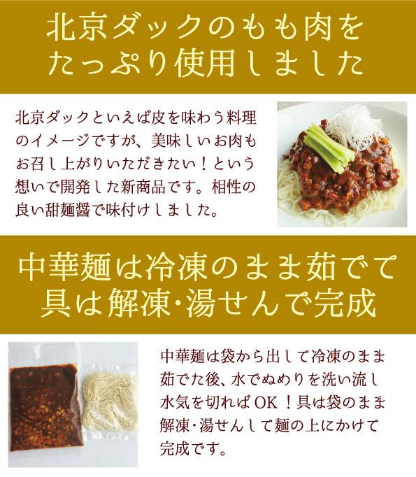 北京ダックジャージャー麺
