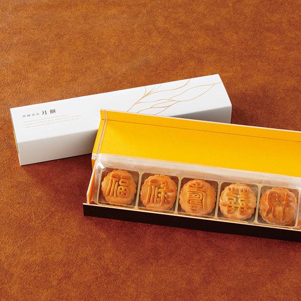 ミクロ月餅(5個入り)