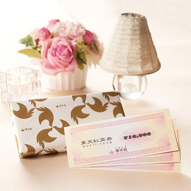 東天紅商品券(菜券) 10,000円