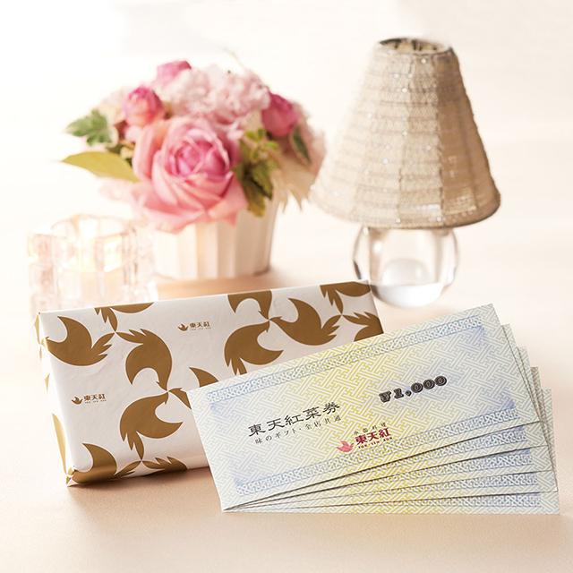 東天紅商品券(菜券) 5,000円
